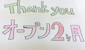 Thank you オープン2ヶ月